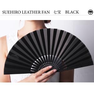 SUEHIRO SENSU 七宝 BLACK(末広扇子 ブラック レザーファン 牛本革使用 本革扇子 高級扇子) ryokushusen