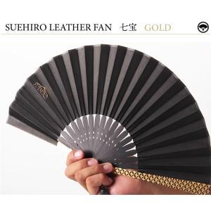 SUEHIRO SENSU 七宝 GOLD (末広扇子 ゴールド レザーファン 牛本革使用 本革扇子 高級扇子) ryokushusen