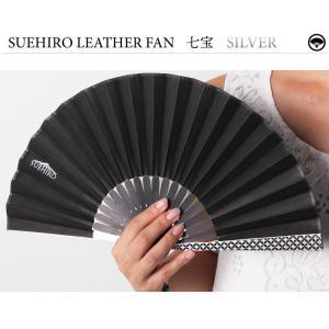 SUEHIRO SENSU 七宝 SILVER (末広扇子 シルバー レザーファン 牛本革使用 本革扇子 高級扇子) ryokushusen