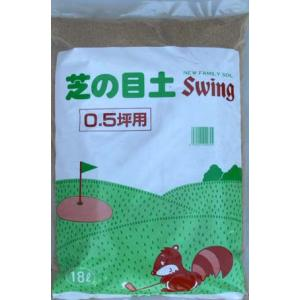 赤玉土微粒を、更にふるいにかけ、微粉末を取り除いた、 芝生用の雑菌・雑草種子の無い土。