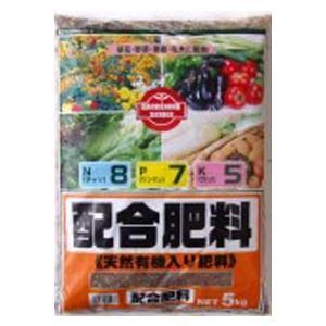 配合肥料 8・7・5 5Kg