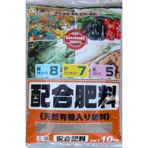 配合肥料 8・7・5 10Kg