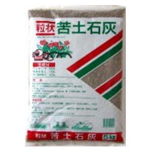 苦土分15%を含む石灰質肥料で、アルカリ分55%以上、 苦土分の補給と土壌の中和の役割。