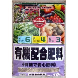 有機配合肥料6・4・3 10Kg