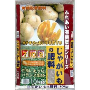 ジャガイモの肥料 10Kg...