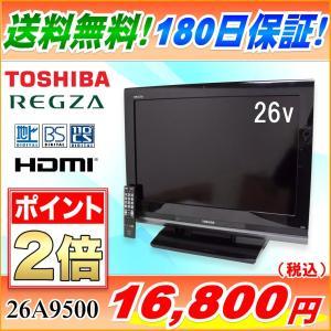 中古 送料無料 TOSHIBA 東芝 REGZA 26V型 地上/BS/110度CSデジタル 液晶テレビ 26A9500|ryoshin-online-shop