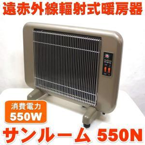 (暖房セール)(送料無料) サンルーム 遠赤外線輻射式暖房機 550N (中古)(ポイント10倍)