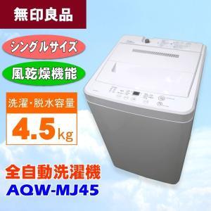 中古 無印良品 全自動洗濯機 4.5kg AQW-MJ45 ...