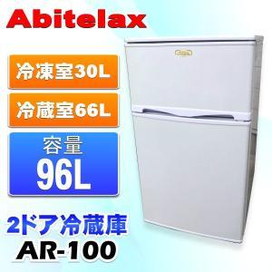 中古 ABITELAX アビテラックス 96L 2ドア冷蔵庫 AR-100 ホワイト ryoshin-online-shop