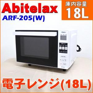 中古 Abitelax アビテラックス 電子レンジ ARF-205(W) ホワイト 18L|ryoshin-online-shop