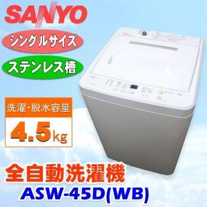 中古 洗濯機 4.5kg サンヨー ASW-45D(WB) ホワイトベーシック ryoshin-online-shop