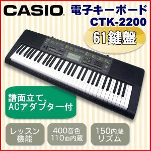中古 CASIO カシオ 電子キーボード 61鍵盤 CTK-2200 譜面立て付き|ryoshin-online-shop