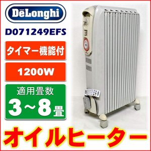 中古 暖房器具 DeLonghi デロンギ オイルヒーター ドラゴン3 D071249EFS 3〜8畳|ryoshin-online-shop