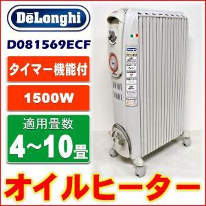 中古 DeLonghi デロンギ ドラゴン3 オイルヒーター D081569ECF 4〜10畳 暖房器具|ryoshin-online-shop
