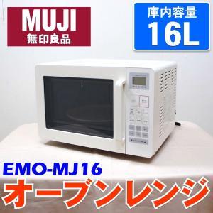 中古 オーブンレンジ 無印良品 16L EMO-MJ16 2011年製|ryoshin-online-shop