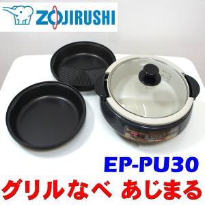 中古 象印 グリルなべ あじまる EP-PU30 ダークブラウン 2012年製 グリル鍋|ryoshin-online-shop