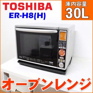 中古 TOSHIBA 東芝 オーブンレンジ ER-H8(H) ライトグレー 30L 石窯オーブン|ryoshin-online-shop