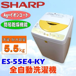 中古 SHARP シャープ 5.5kg 洗濯機 ES-55E4-KY キーワードイエロー ryoshin-online-shop