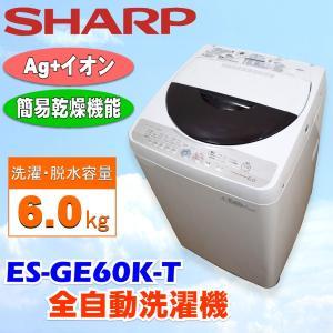 中古 洗濯機 6.0kg シャープ ES-GE60K-T ブラウン系 ryoshin-online-shop