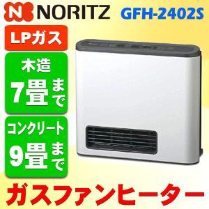 未使用 ガスファンヒーター LPガス ノーリツ 7〜9畳 GFH-2402S 2014年製
