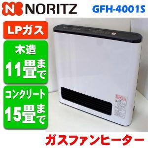 (暖房セール)(送料無料) ガスファンヒーター LPガス ノーリツ 11〜15畳 GFH-4001S 2011年製 (中古)(ポイント10倍)