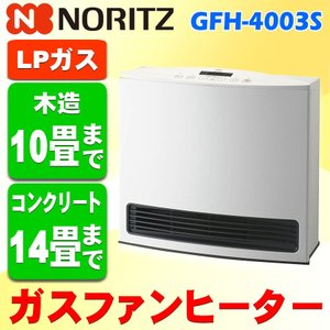 未使用 ガスファンヒーター LPガス ノーリツ 10〜14畳 GFH-4003S