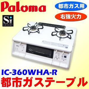 中古 ガステーブル 都市ガス用 パロマ IC-360WHA-R 右強火力|ryoshin-online-shop