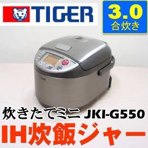 中古 IH炊飯ジャー タイガー JKI-G550 炊きたてミニ 3合炊き グレイッシュブラウン|ryoshin-online-shop