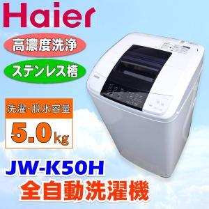 中古 Haier ハイアール 5.0kg 洗濯機 JW-K50H ブラック|ryoshin-online-shop