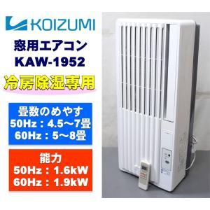中古 ウインドエアコン コイズミ KAW-1952 冷房除湿 1.6/1.9kW ryoshin-online-shop