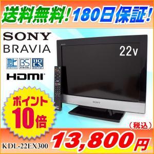 中古 送料無料 SONY ソニー BRAVIA ブラビア 22V型 地上/BS/110度CSデジタル液晶テレビ KDL-22EX300|ryoshin-online-shop