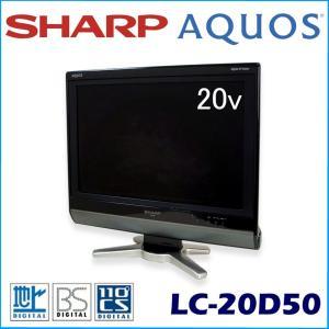中古 SHARP シャープ AQUOS アクオス 20V型 液晶テレビ LC-20D50|ryoshin-online-shop