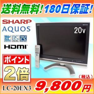 中古 送料無料 SHARP シャープ AQUOS アクオス 20V型 液晶テレビ LC-20EX3|ryoshin-online-shop