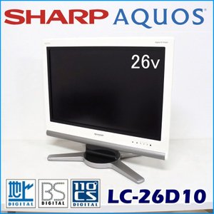 中古 SHARP シャープ AQUOS アクオス 26V型 液晶テレビ LC-26D10 ホワイト|ryoshin-online-shop