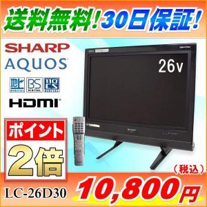 (送料無料)(ポイント2倍)SHARP シャープ AQUOS アクオス 26V型 液晶テレビ LC-26D30(中古)|ryoshin-online-shop
