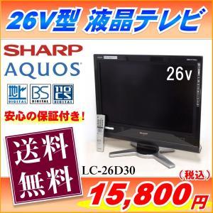 送料無料 中古 SHARP シャープ AQUOS アクオス 26V型 地上/BS/110度CSデジタル 液晶テレビ LC-26D30|ryoshin-online-shop