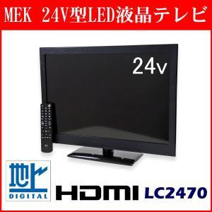中古 ミツマル MEK 24V型 地上デジタル液晶テレビ LC2470 ryoshin-online-shop