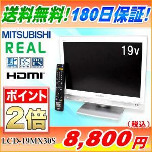 中古 送料無料 MITSUBISHI 三菱電機 REAL 19V型 地上/BS/110度CSデジタル 液晶テレビ LCD-19MX30S シルバー|ryoshin-online-shop