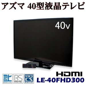 中古 液晶テレビ アズマ 40型 LE-40FHD300 HDMI端子搭載|ryoshin-online-shop