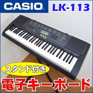 中古 カシオ 電子キーボード LK-113 光ナビゲーション 61鍵盤 スタンド付き|ryoshin-online-shop
