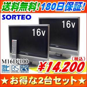 中古 2台セット 液晶テレビ 16インチ 三谷商事 SORTEO M16D-100 ryoshin-online-shop