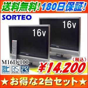 (送料無料)(2台セット) 液晶テレビ SORTEO 16インチ M16D-100 (中古) ryoshin-online-shop