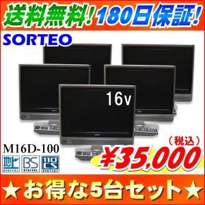 (送料無料)(5台セット) 液晶テレビ SORTEO 16インチ M16D-100 (中古) ryoshin-online-shop