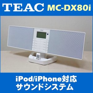 中古 TEAC iPod/iPhone対応サウンドシステム MC-DX80i|ryoshin-online-shop