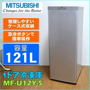 中古 MITSUBISHI 三菱電機 121L 1ドア冷凍庫 MF-U12Y-S シルバー|ryoshin-online-shop