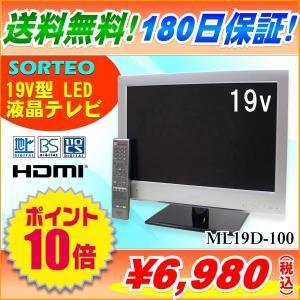 (送料無料)(ポイント10倍) 液晶テレビ 19V型 SORTEO ML19D-100 (中古) ryoshin-online-shop