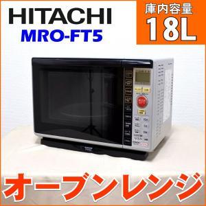 中古 HITACHI 日立 オーブンレンジ MRO-FT5 ライトグレー 18L|ryoshin-online-shop
