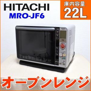 中古 HITACHI 日立 オーブンレンジ MRO-JF6 ライトグレー 22L|ryoshin-online-shop