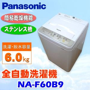 中古 Panasonic パナソニック 6.0kg 洗濯機 NA-F60B9 シャンパン|ryoshin-online-shop