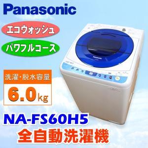 中古 洗濯機 6.0kg パナソニック NA-FS60H5 ブルー|ryoshin-online-shop